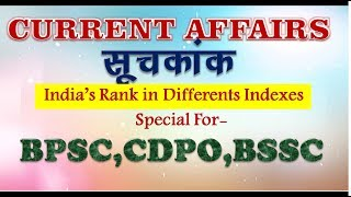 CURRENT AFFAIRS India's Rank in Various Indexes(सूचकांक)FOR-BPSC/BSSC/CDPO/OTHERS