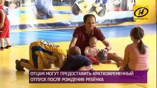 Отцам могут предоставить кратковременный отпуск после рождения ребёнка