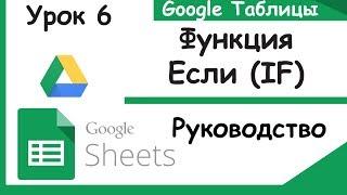 Google таблицы. Что такое функция IF (Если). Урок 6.