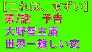 【世界一難しい恋7話 予告】世界一難しい恋7話 予告動画の15秒バージ...