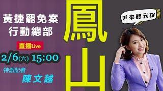 【中天互動直播LIVE】20210206 黃捷罷免案日 直擊「總部」最前線