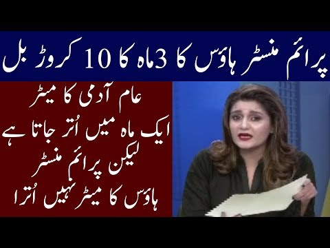 PM House ka 3 Months ka 10 Crore Bill | Future Pakistan thumbnail