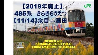 【2019.9廃止】485系 快速きらきらうえつ 象潟行 余目→酒田(11/14)KIRAKIRAUETSU RAPID SERVICE TRAIN FROM TSURUOKA TO AMARUME