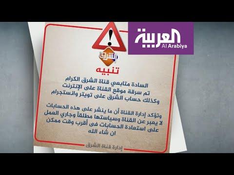تفاعلكم | فضيحة قناة الشرق الإخوانية.. العاملون يفضحون الإدارة  - 18:59-2020 / 1 / 22