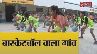 खेलों में नाम कमा रहा नोएडा का एक गांव | Basketball classes in Gejha village