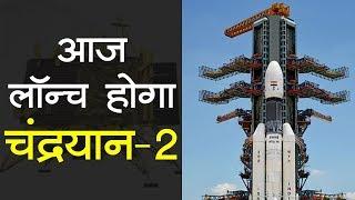 आज लॉन्च होगा Chandrayaan-2
