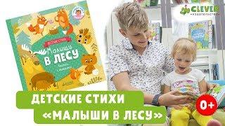 детские стихи «Малыши в лесу»\ Детские стихи в книжке с клапанами от издательства Clever