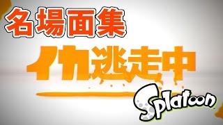 イカ逃走中10回記念、今までの面白名場面集! 動画コメントが多かったシ...