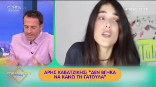 Το «κατινάζ»… των επωνύμων - Μεσημέρι #Yes 20/9/2019 | OPEN TV