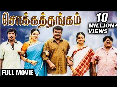 chokka-thangam-full-movie-|-vijayakanth,-soundarya,-senthil,-goundamani-|-deva-|-superhit-movie