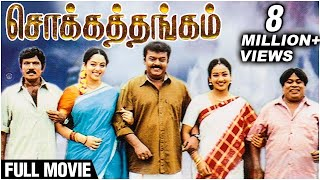 Chokka Thangam Full Movie | Vijayakanth, Soundarya, Senthil, Goundamani | Deva | Superhit Movie