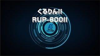 くるりん2 RUP-600 2組み立て動画