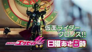 Kamen Rider EX-AID- Episode 32 PREVIEW (English Subs)