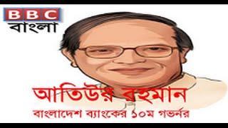 আতিউর রহমান-Atiur Rahman  with BBC Bangla ,govornor of Bangladesh Bank (রাখাল  থেকে ব্যাংকের গভর্নর)