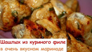 Шашлык из Куриного Филе в Очень Вкусном Маринаде