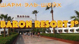 Египет Шарм эль Шейх Отель Baron Resort Sharm El Sheikh 5