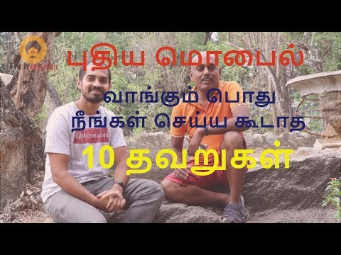 10 Common Mistakes People Make When Buying New Smartphones explained in Tamil |Tech Tamizha