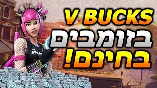 Fortnite - Save The World -ב V Bucks איך להשיג