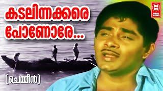 Kadalinakkare Ponore... | Chemeen | Vayalar | Salil Chowdary | K J Yeshudas | Evergreen Film Songs