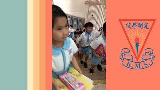Publication Date: 2018-11-22 | Video Title: 光明學校-秩序指導影片 (2018)