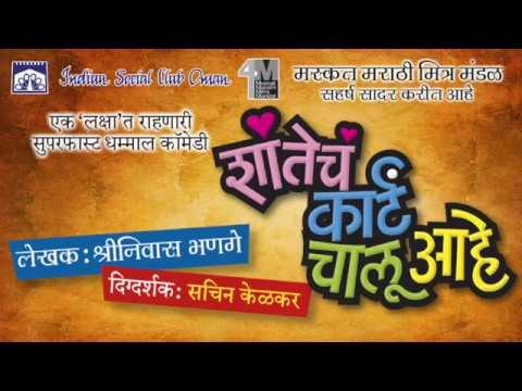 Shanteche Karte Chalu Aahe' rehalsal Video