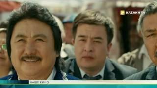 Наше кино №5 (30.04.2017) - Kazakh TV