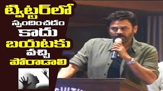victory Venkatesh Emotional Speech About Disha Incident | Justice For Disha | Filmylooks
