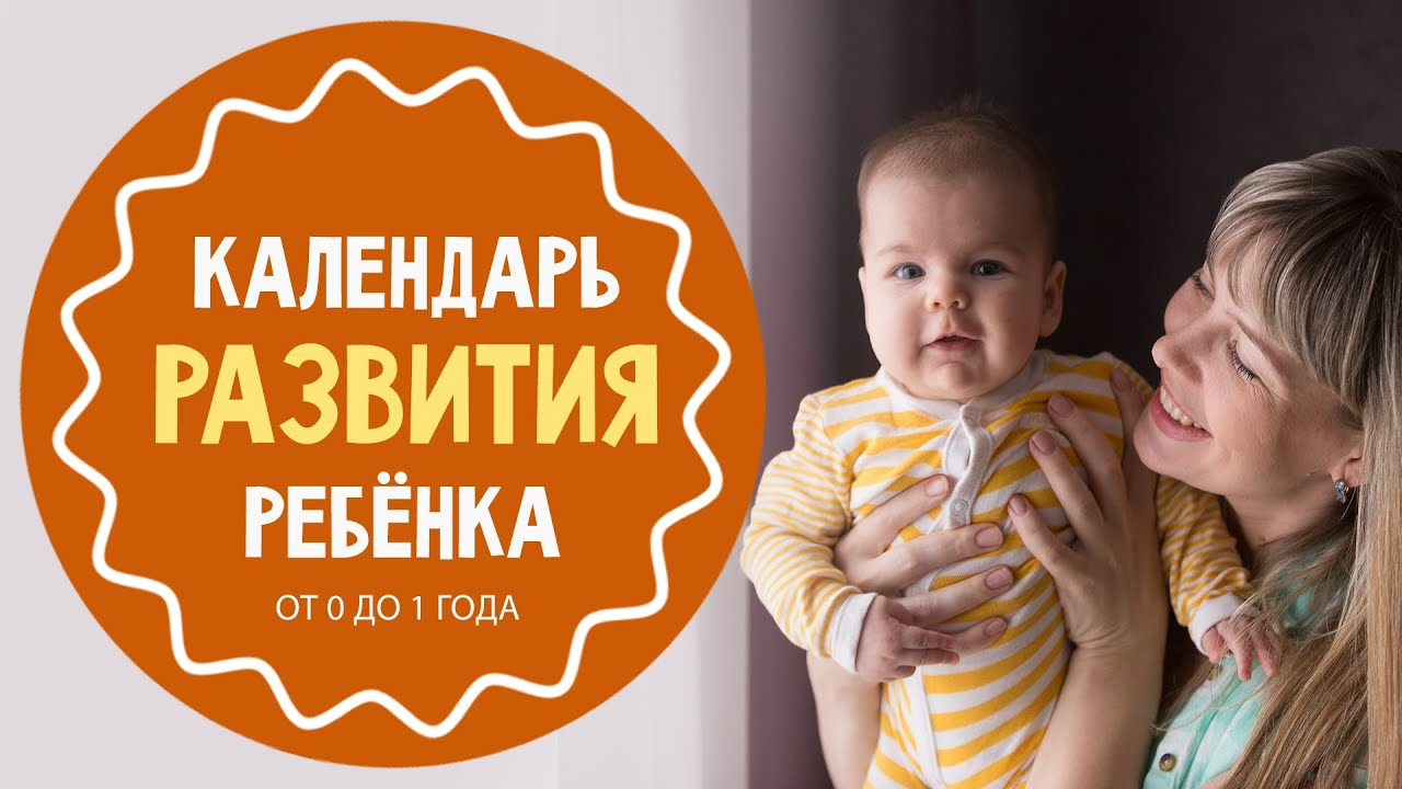 Календарь развития ребёнка от 0 до 12 месяцев