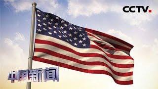 [中国新闻] 俄媒:美国保护主义政策威胁世界经济 | CCTV中文国际
