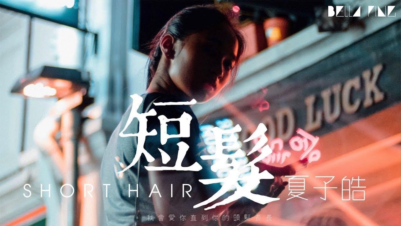 夏子皓 - 短髮【歌詞字幕 / 完整高清音質】♫「我會愛你直到你的頭髮長長...」Xia Zihao - Short Hair - YouTube
