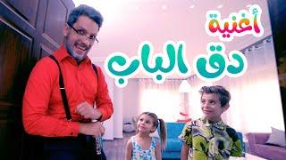 كليب دق الباب - هشام وماريا والجد | قناة بابي مامي