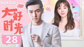 大好时光 28未删减版(主演:胡歌、王晓晨、韩东君) thumbnail