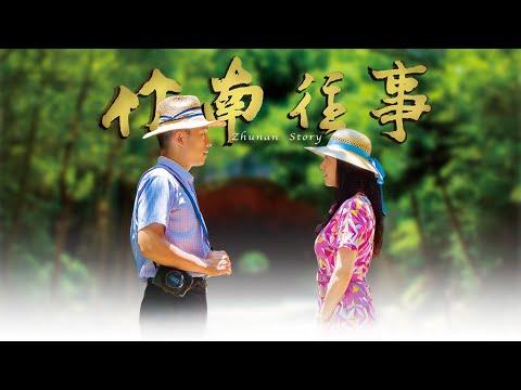 [竹南往事] - 第01集 / Zhunan Story