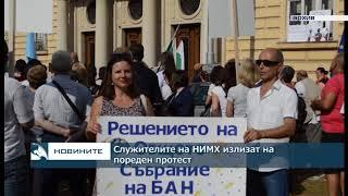 Служителите на НИМХ излизат на пореден протест