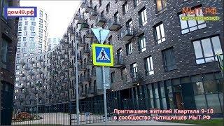 видео ЖК «Мытищи Lite» - официальный сайт, отзывы, цены на квартиры в жилом комплексе