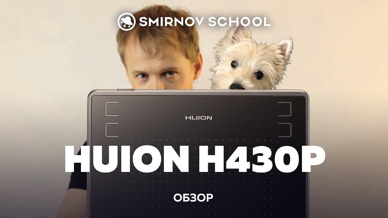 HUION H430P  Обзор  Smirnov School