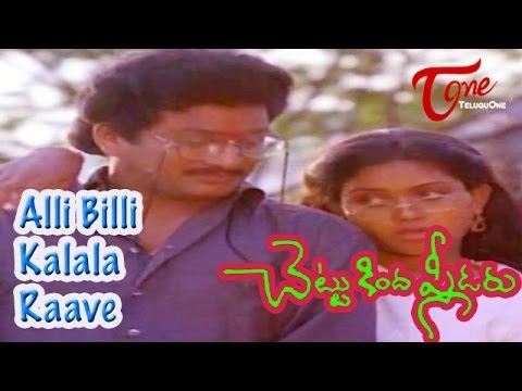 Chettukinda Pleader- Telugu Songs - Alli Billi Kalala Raave