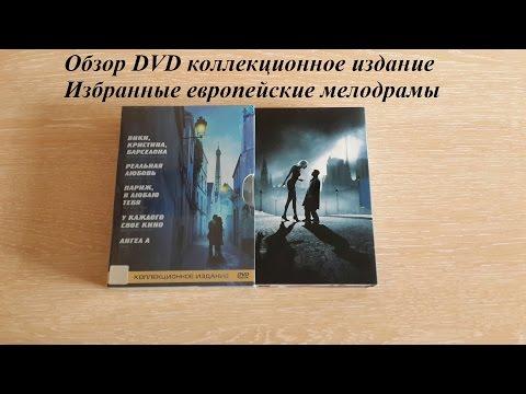 Распаковка DVD Лучшие европейские мелодрамы Коллекционное издание / Best melodrama movies
