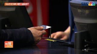"""법인카드 첫해 연회비 의무 부과…""""과도한 법인혜택 제한…"""
