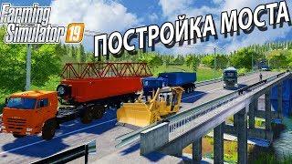 [РП] СТРОИТЕЛЬСТВО НОВОГО МОСТА В РУССКОЙ ФЕРМЕ - FARMING 19
