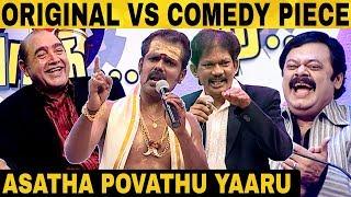 Hollywood நாட்டாமை : வெச்சு செய்த அசத்த போவது யாரு குழுவின் நகைச்சுவை | Madurai Muthu | Kovai Guna
