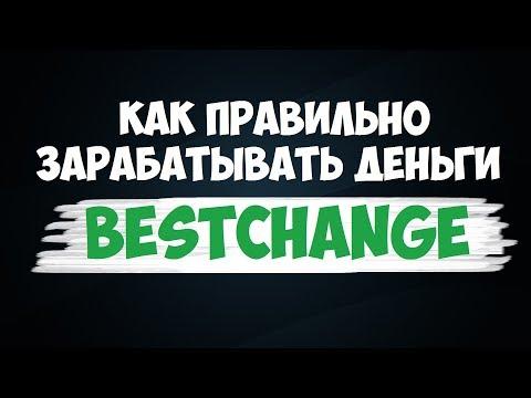 Как заработать деньги в интернете на Bestchange?