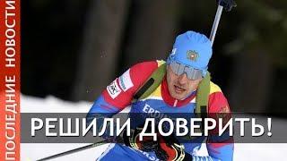 Гараничев включен в состав сборной России на эстафету на ЧМ Биатлон