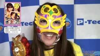 フェアリー日本橋選手よりWAVE新作DVD『 Maniacs 20 』発売コメント☆書泉チャンネル☆ 春日萌花 動画 24