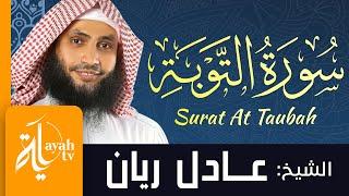 سورة التوبة - الشيخ عادل ريان | Surat At Taubah - Sheik Adel Rayan