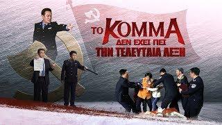 Ελληνική Χριστιανική ταινία «Το Κόμμα δεν έχει πει την τελευταία λέξη» Με ποιον τρόπο το Κινεζικό Κομμουνιστικό Κόμμα διαλύει τις οικογένειες των χριστιανών (Τρέιλερ)
