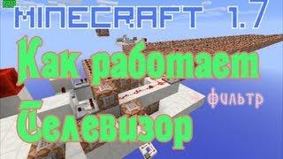 Как работает Телевизор [Механизмы Minecraft 1.7](Помоги мне Подпишись! http://u.to/ixq6Ag ▱▱▱▱▱▱ОТКРОЙ ОПИСАНИЕ!▱▱▱▱▱▱ Все ссылки ниже Вступай в VK: http://vk.com/whak_..., 2013-09-26T04:39:20.000Z)