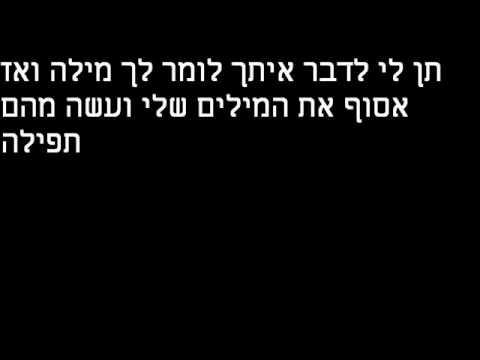 חיים ישראל מילים של תפילה