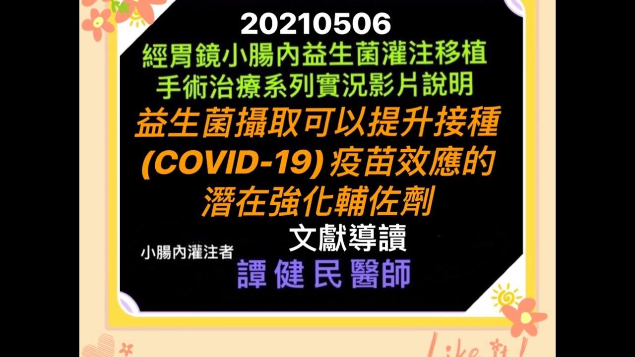 益生菌可以做為提升接種COVID-19疫苗效應的潛在強化輔佐劑。更何況小腸內益生菌灌注的成效更遠超越口服益生菌給與的成效。益生菌在COVID-19疫苗接種後效應所扮演角色小腸內益生菌灌注者譚健民醫師。
