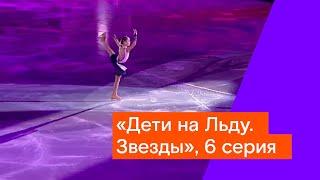 «Дети на Льду. Звезды», 6 серия